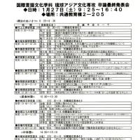 琉球アジア文化専攻2017年度卒業論文最終発表会←熱気がありますね!