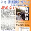 Stop!辺野古新基地建設!大阪アクション 4周年記念集会 諦めない!