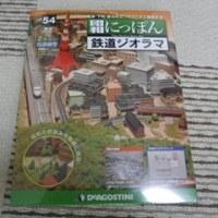 昭和にっぽん鉄道ジオラマ~第54号
