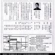 芸能発祥の地桜井(イベント)/9月9日(土)市民会館で開催、申し込みは8月21日まで!(2017 Topic)
