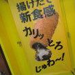 ★5/7(月) 佐野ラーメン・鬼平江戸処 ★