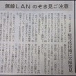 「無線LANの覗き見にご注意」との記事が、本日の朝刊に書かれていて・・・