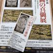 江戸絵画の真髄展