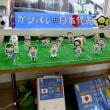 サッカー ワールドカップ・ロシア