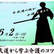 第34回人材育成講座 ~古武道から学ぶ介護のコツ~