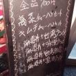 「中華料理 劉福家」さん初訪問でした。(栃木県宇都宮市)
