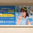 12月3日(日)のつぶやき:谷まりあ GILRS POWER ミュゼプラチナム(東京メトロ電車マド上広告)