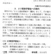 明日(23日・土)は沖縄平和市民連絡会主催の辺野古問題学習会 //  今日の参議院予算委員会を見て、昨日のブログに加筆