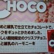 日清シスコのクリスプチョコ、とちおとめ練乳仕立てっ!><