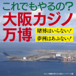 「もっと自由に儲けさせろ!」と米国カジノ王が大阪府・市に苦言