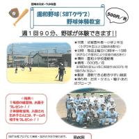 野球体験教室始まります。