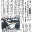 「京都新聞」にみる原発・災害・環境など―33(記事が重複している場合があります)