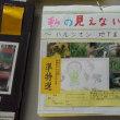 平成29年度 福島県小学校児童理科作品展