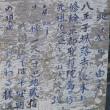 【東国を歩く会】「第15回 歩く日」 その1【「萌え寺」了法寺・日吉八王子神社・多賀神社】