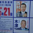 10月21日 祭り・市長選投票・草加市議選告示