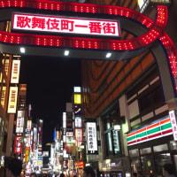 久しぶりの歌舞伎町