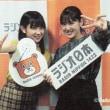 「ラジオ日本、カントリー・ガールズの只今ラジオ放送中!!」第186回 (11/4)