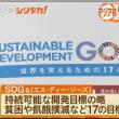 北九州市が「環境モデル都市」として経済協力開発機構が評価!