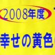 イオン幸せの黄色いレシート贈呈式