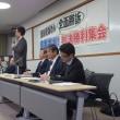 「65歳で障がい者を差別するな」浅田訴訟高裁全面勝訴判決の報告会です。