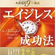 「いつでも新しい出発はできる・エイジレス成功法」大川隆法総裁
