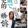 大阪での勝訴を受け、高校無償化裁判本の続編を出版!