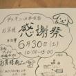 ダスキン山本支店の感謝祭♪