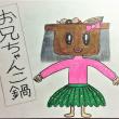200回目投稿特別編楽笑オリジナル妖怪日記