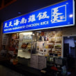 ホーカーズのNO1チキンライス「天天海南鶏飯」@ひとつの街でいくつも美味しいシンガポール➈