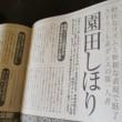 『俺の旅』(ミリオン出版)「平成舞姫伝説」連載第5回・園田しほりさん!