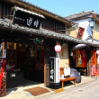 豆田町の古い町並み