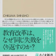 vol.495:『学力幻想』(小玉 重夫著、ちくま新書、2013年)