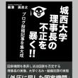 ― 城西大学理事長の不正を暴く ―