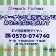 DV(ドメスティック・バイオレンス)に関する専用相談ダイヤルができました