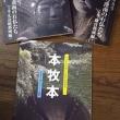 横浜の本、紹介