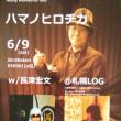 6月9日(土) 札幌 LOG「Going Wonderful Tour」札幌編