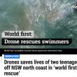 世界初、波にさらわれた少年2人をドローンで救助!