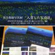 明日から笹生俊徳写真展「入選した写真達」が開催されます。