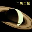 二黒土星の10年運勢バイオリズムと対処法 2019年方位