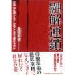 「融解連鎖-日本の社会システムはどこまで崩れるのか-」(風間直樹/東洋経済新報社)