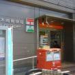 郵便局訪問 過去の記録(NO.3501~3550) 長野市、さいたま市中央区、大宮区、浦和区、青森県藤崎町、田舎館村、黒石市