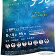 演劇「アケルナル~星の願い、夢の音色~」について思うこと。