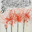 春野かそい記念館 Haruno Kasoi Museum 「ははこぐさ100 」(彼岸花)