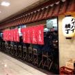 日本一長いカウンターの居酒屋