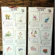 花の絵カレンダー