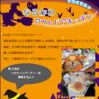 【秋の主催事業!参加者大募集!!】