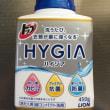 ライオン「トップ HYGIA(ハイジア)本体 450g」