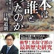 第145回東アジア歴史文化研究会のご案内(日本はいったい誰と戦ったのか-日本の真の敵はアメリカだったのか、ソ連・コミンテルンだったのか)再掲載