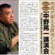 市民が変える政治とくらし 中野晃一講演会 「アベ政治をやめさせるとき、社会は変わる」