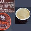 レビュー:珈琲所コメダ珈琲店監修 ブレンドコーヒー味